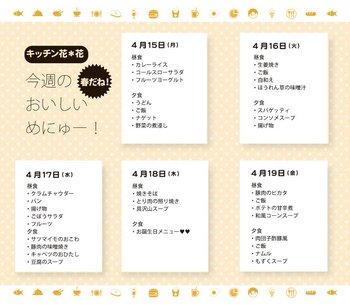 menu4.15.jpg