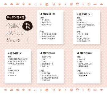 menu4.21.jpg